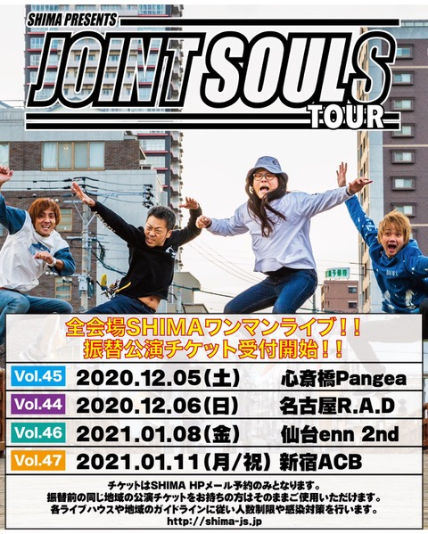 "JOINT SOUL TOUR2020 ""JOINT SOULS VOL.44""(振替公演)"
