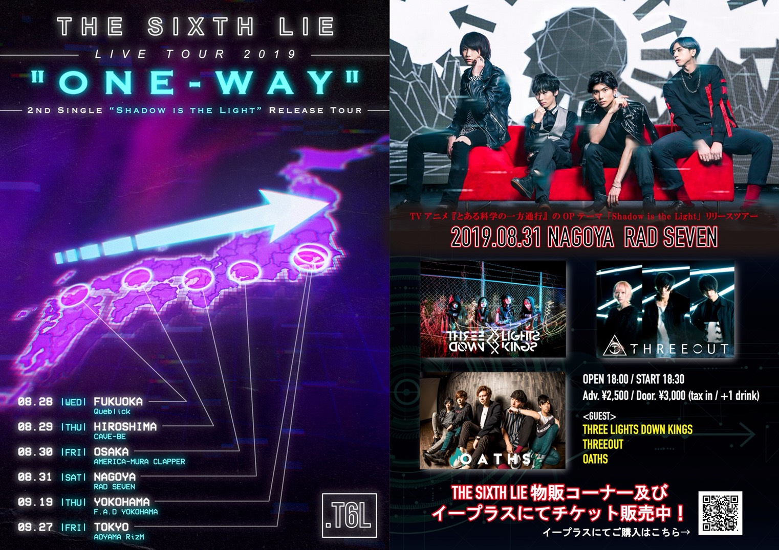 "【THE SIXTH LIE LIVE TOUR 2019 ""ONE-WAY"" -2nd Single 「Shadow is the Light」Release tour-】"