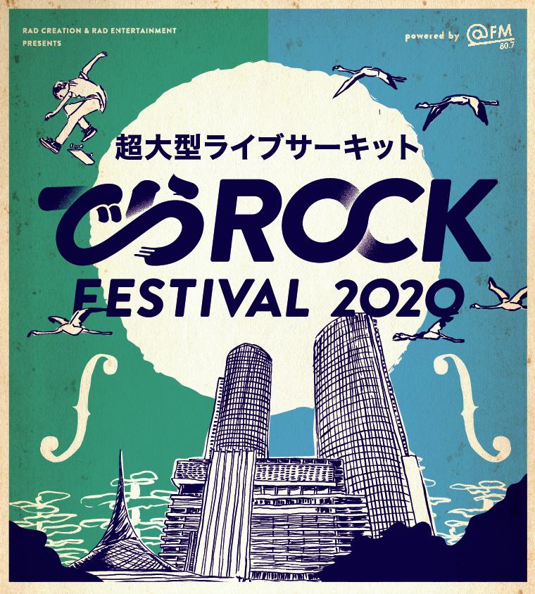 でらロックフェスティバル2020 powered by @FM