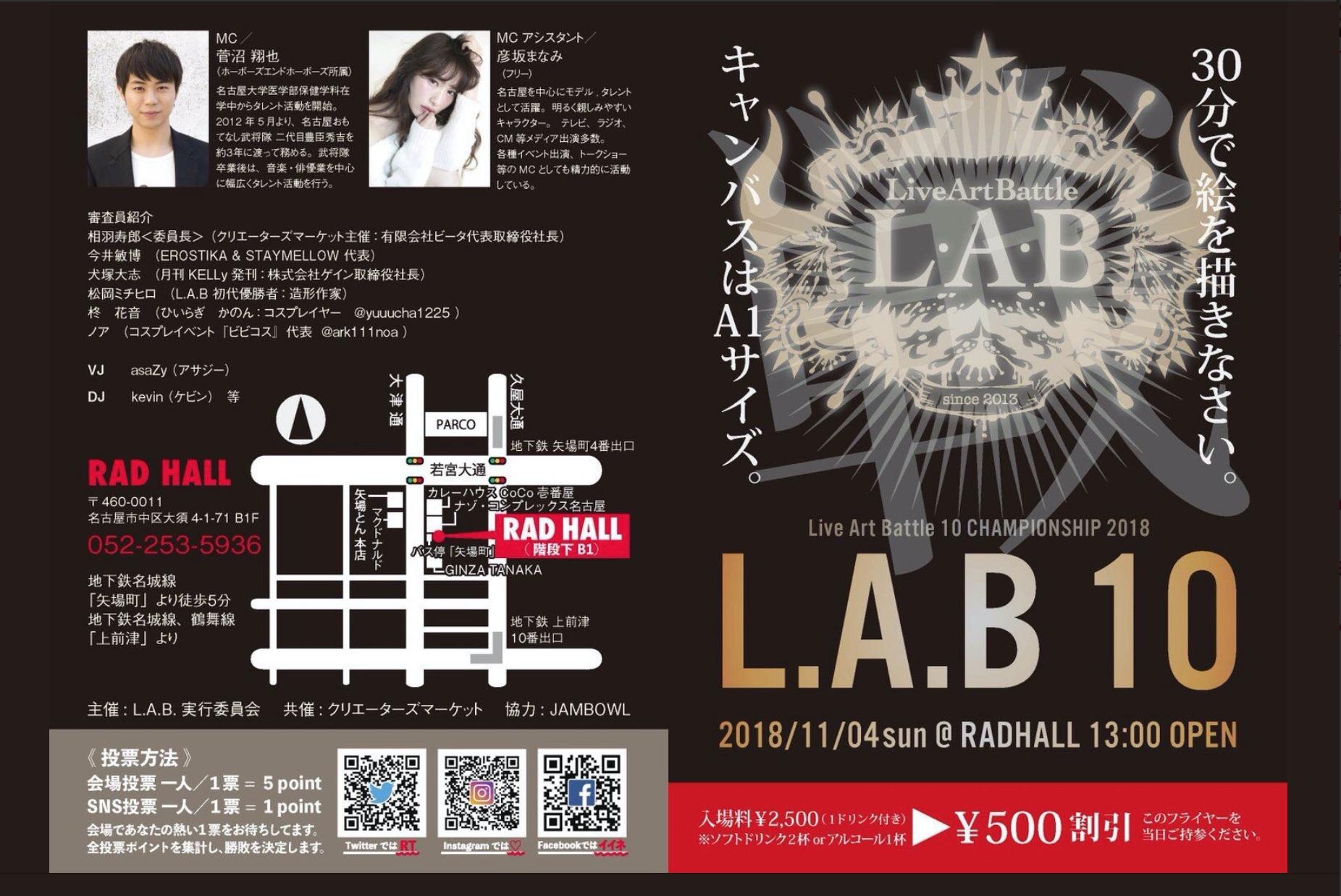 『ライブペインティングバトルイベント』 L.A.B. vol.10