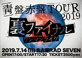 【青盤赤盤TOUR 2019 裏ファイナルワンマンライヴ】
