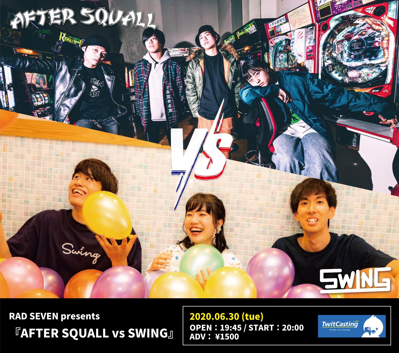 (※配信ライブ)RAD SEVEN presents「AFTER SQUALL vs SWING」