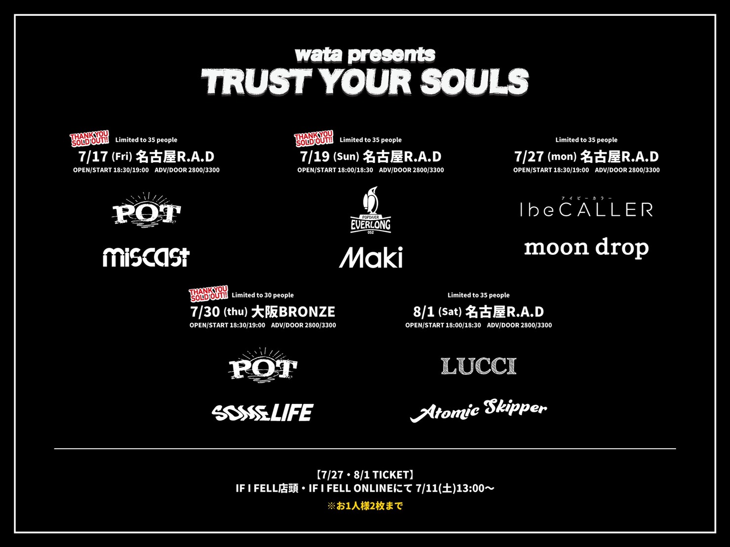 wata presents TRUST YOUR SOULS