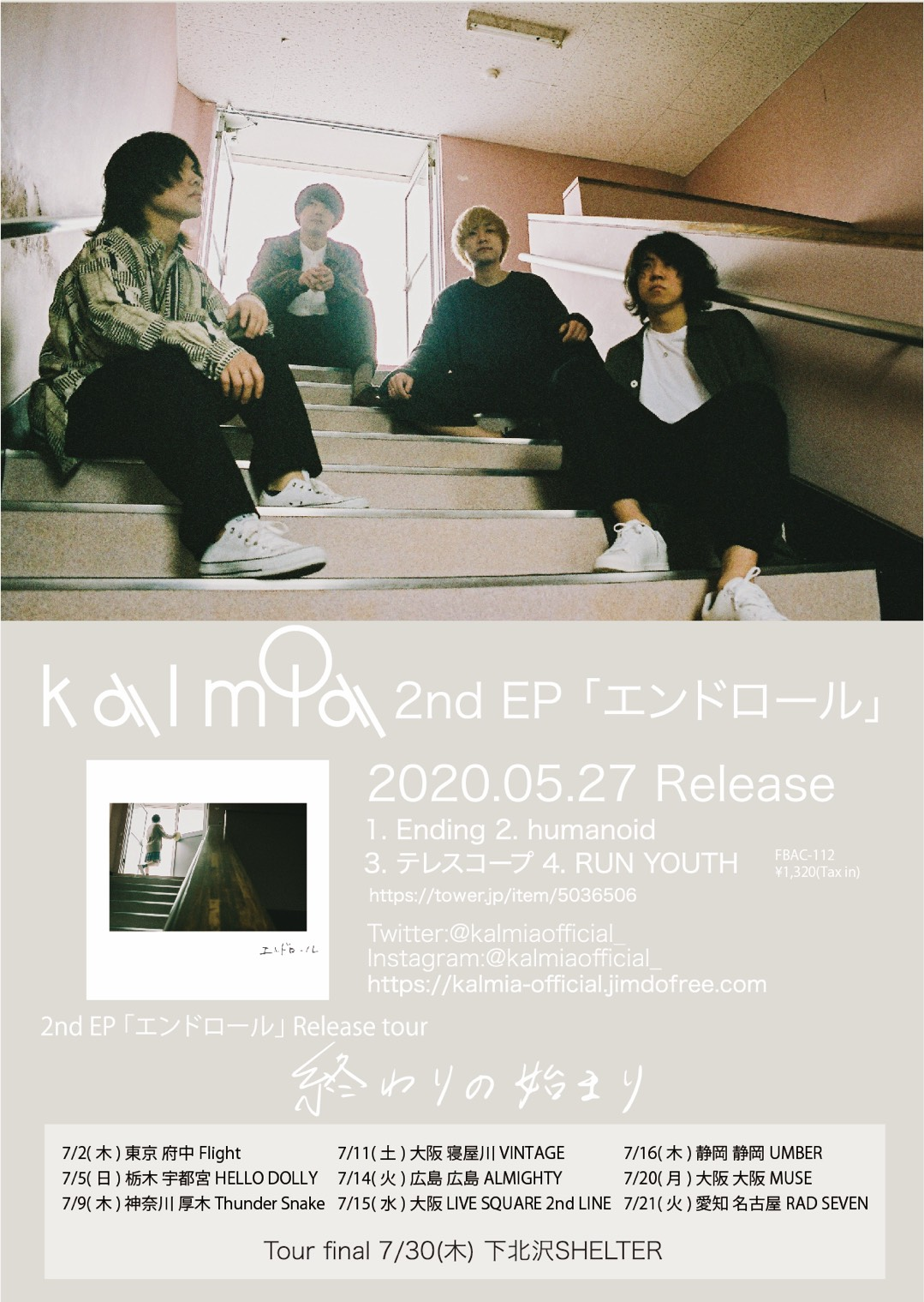 kalmia 2nd EP「エンドロール」Release tour 終わりの始まり