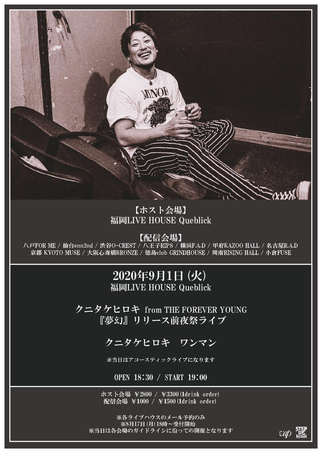 クニタケヒロキ『夢幻』リリース前夜祭ライブ