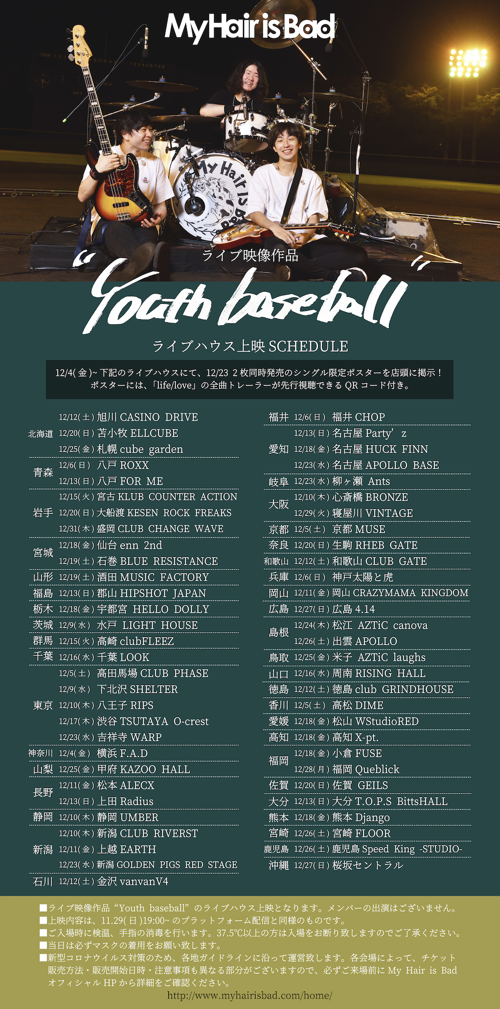 "My Hair is Bad ライブ映像作品 ""Youth baseball"" 上映イベント"