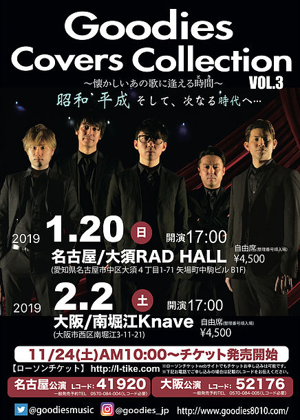 Goodies【Goodies Covers Collection VOL.3】