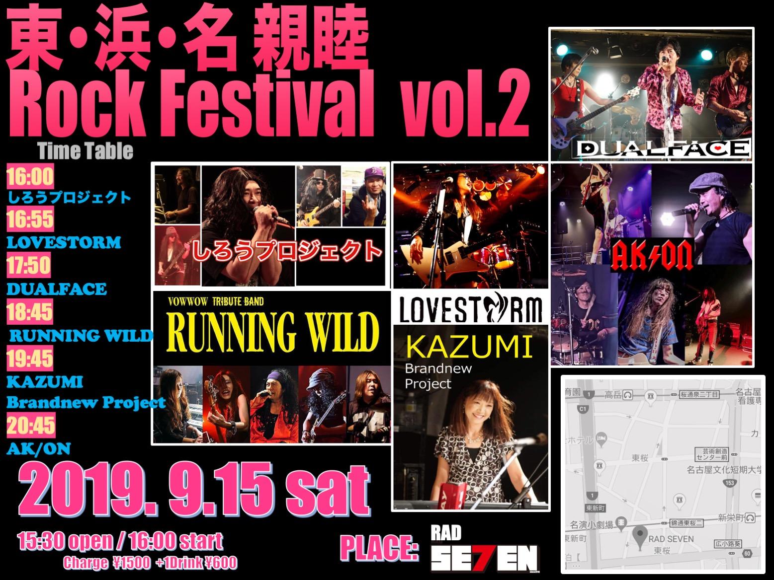「東・浜・名 親睦 ROCK FESTIVAL vol.2」