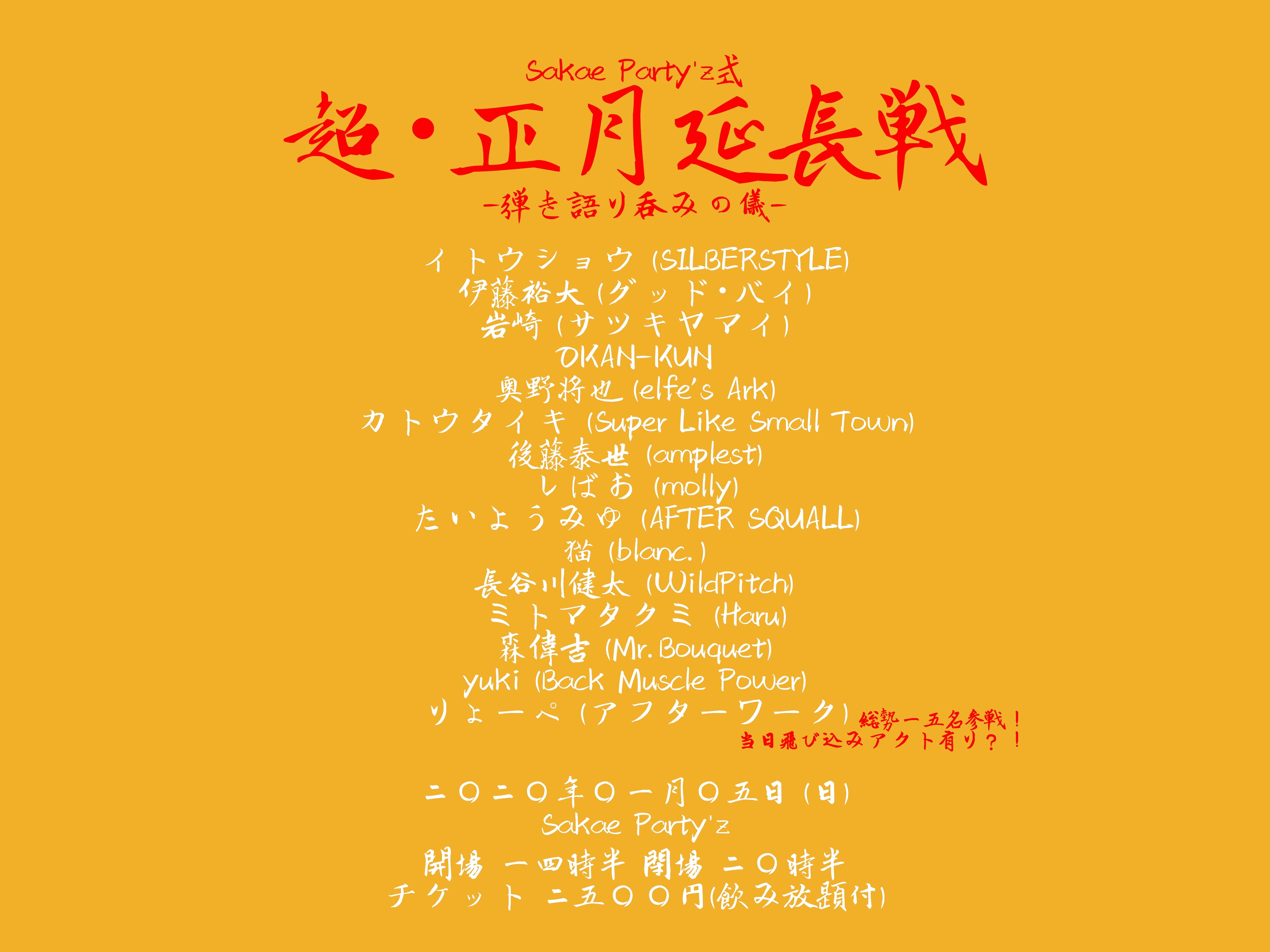 Sakae Party'z式 超・正月延長戦