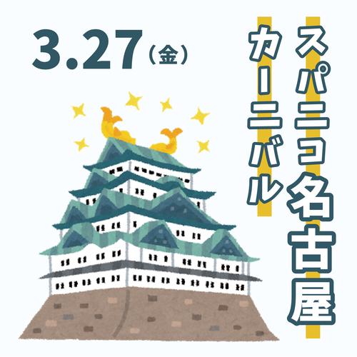 『スパニコ名古屋カーニバル』