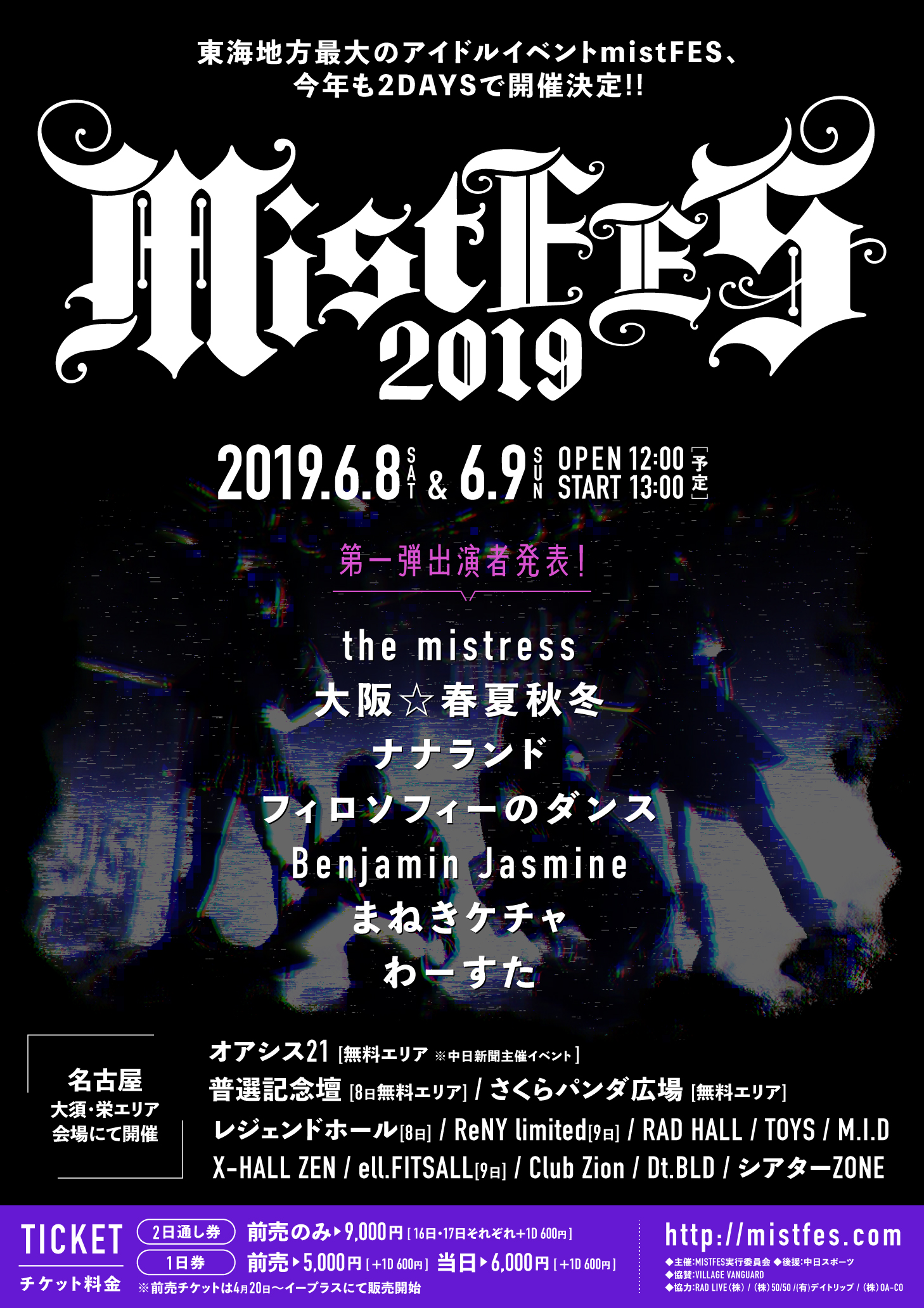 【mistFES2019 supported by 中日スポーツ】