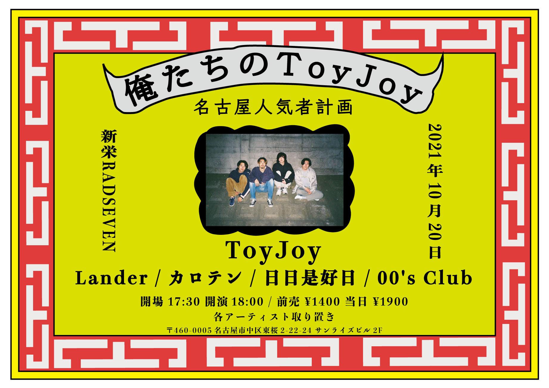 """""""俺たちのToyJoy"""""""