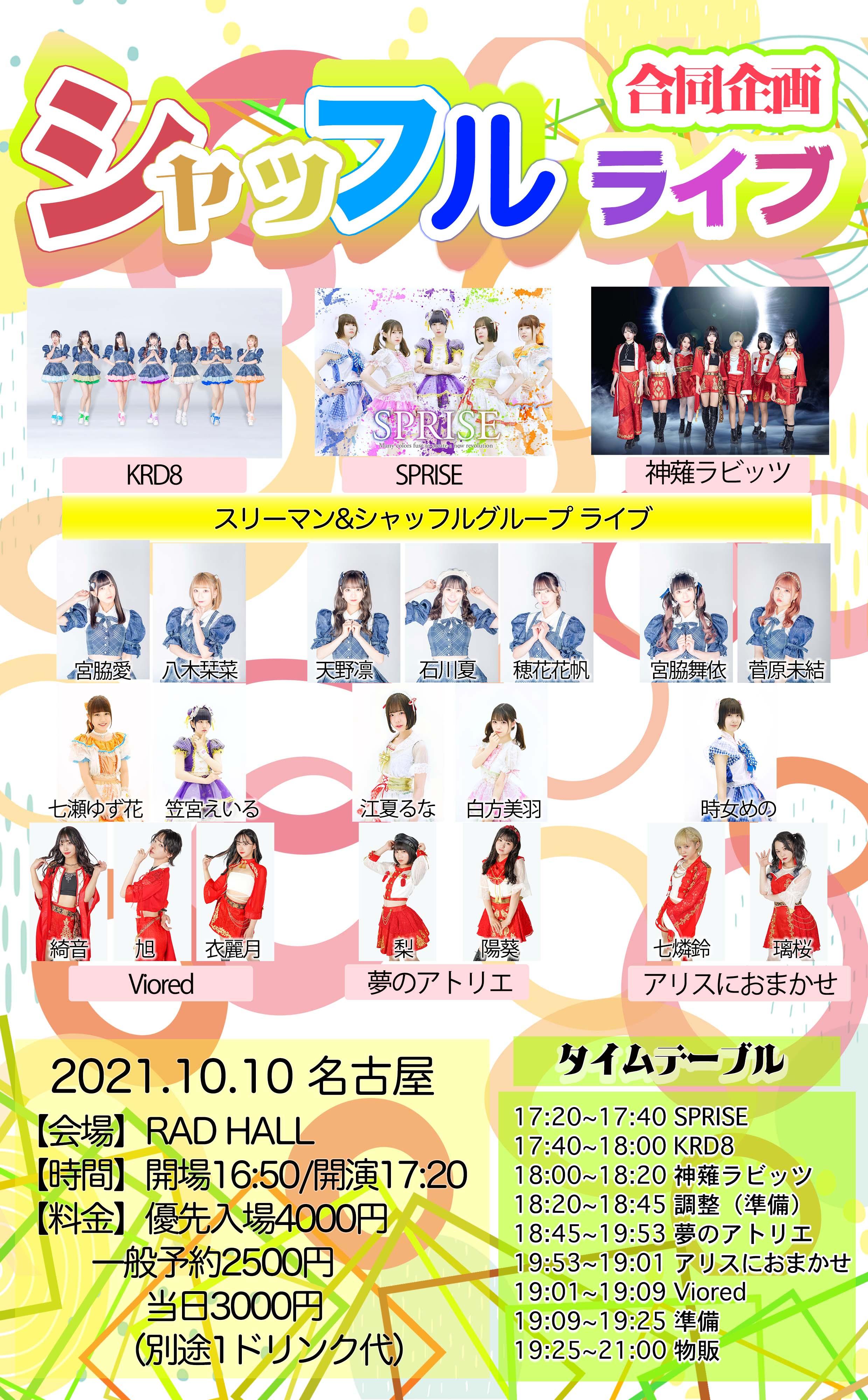 神薙ラビッツ 合同企画-シャッフルライブ-名古屋公演