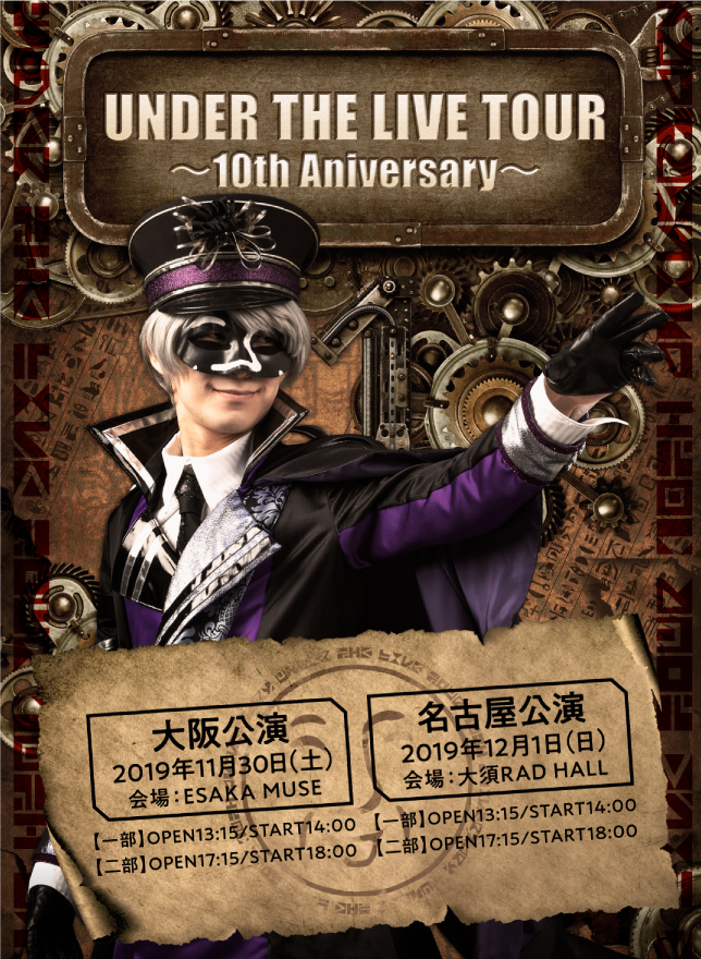 【UNDER THE LIVE TOUR 〜10th Anniversary〜】