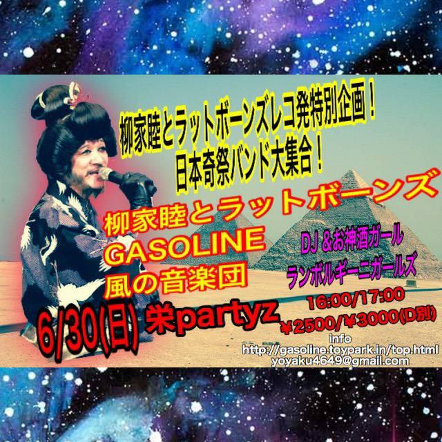 柳家睦とラットボーンズニューアルバム「夜に濡れる花びら」発売記念!日本奇祭バンド大集合!