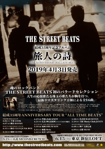 "【THE STREET BEATS 結成35周年ANNIVERSARY TOUR ""ALL TIME BEATS""】"