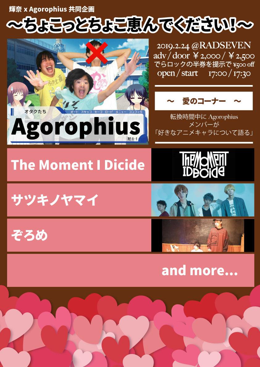 【輝奈xAgorophius presents. 〜ちょこっとちょこ恵んでください!~】
