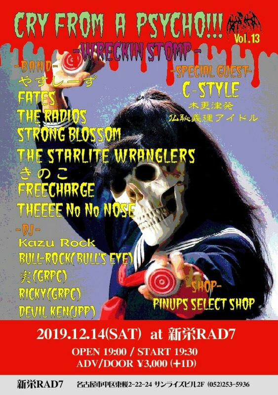 CRY FROM A PSYCHO!!!-WRECKIN STOMP-
