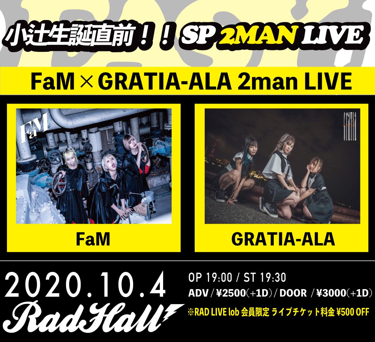 小辻生誕直前!! SP 2MAN LIVE 【FaM x GRATITA-ALA 2MAN LIVE】