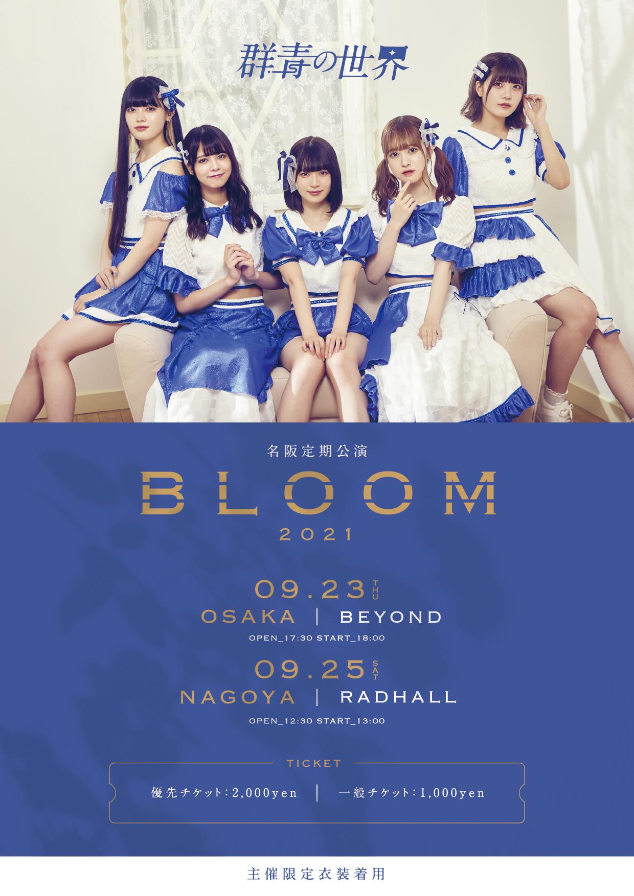 群青の世界 名古屋定期公演 BLOOM
