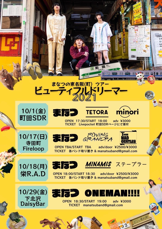 まなつの東名阪(町)ツアー ビューティフルドリーマー2021
