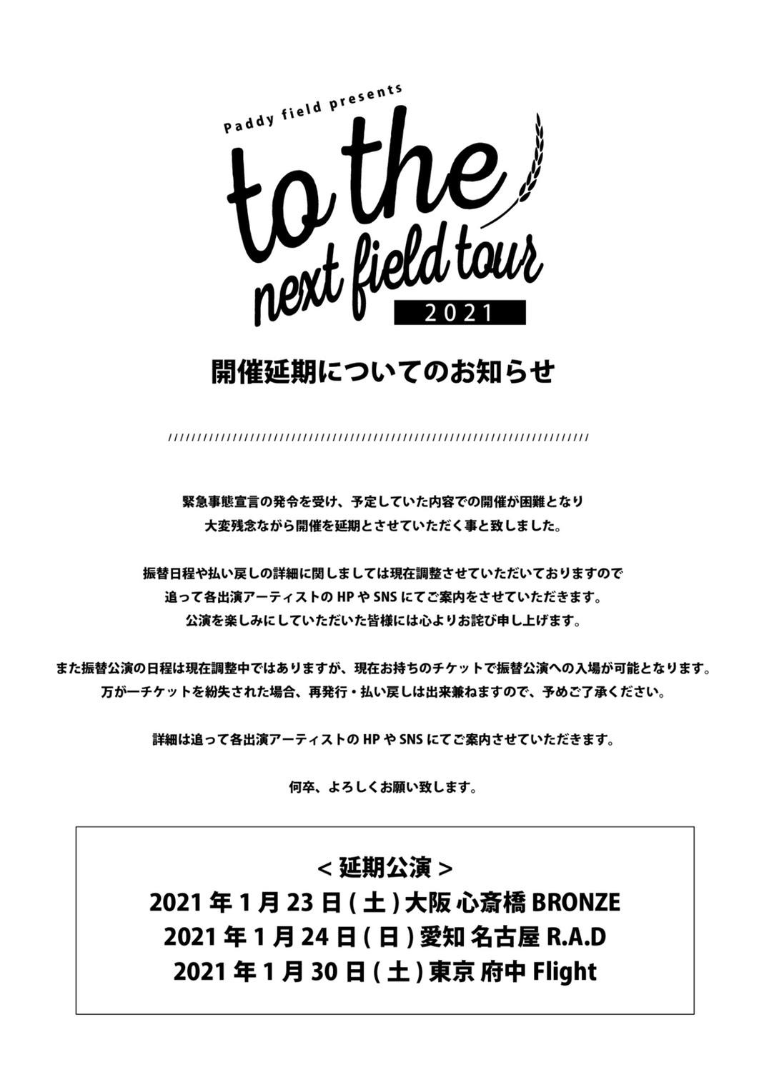 "(※公演延期)Paddy field presents ""to the next field tour 2021"""