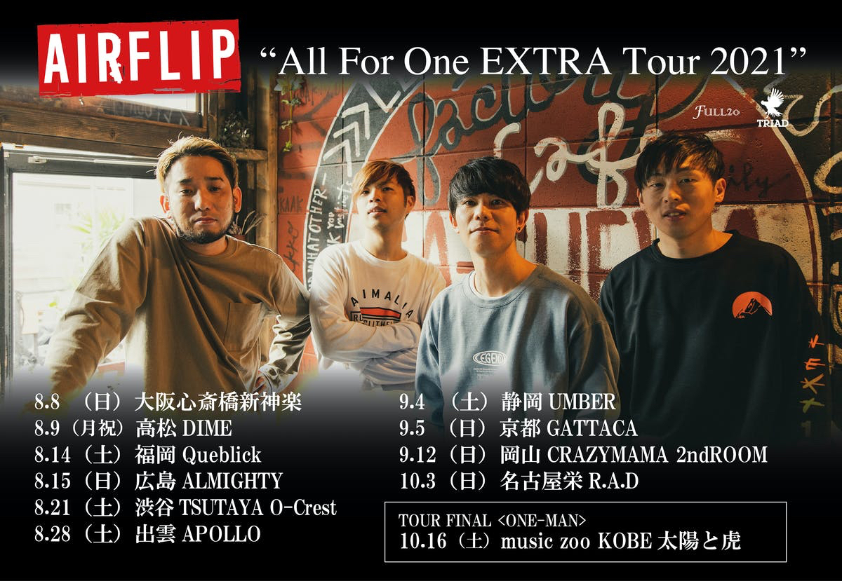 """AIRFLIP """"All For One EXTRA Tour 2021"""""""