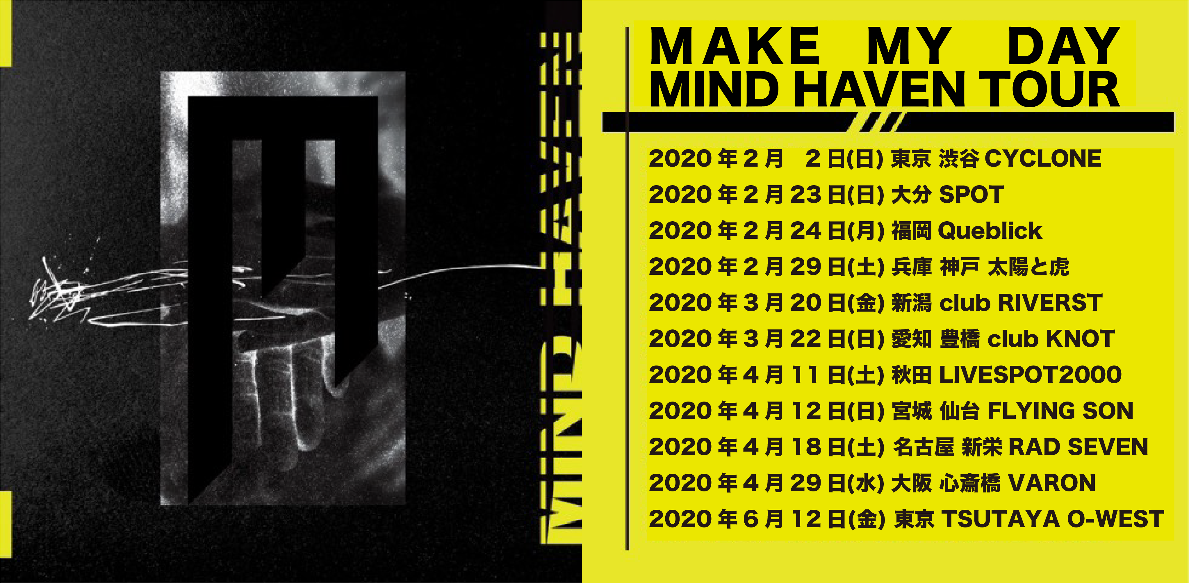 (※公演延期)MAKE MY DAY MIND HEVEN TOUR