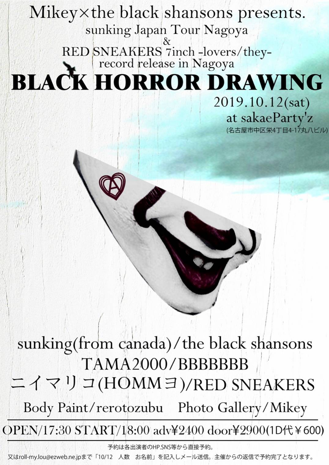 "Mikey ×the black shansons presents. sunking Japan Tour Nagoya &RED SNEAKERS 7inch ""lovers/they""record release in Nagoya 「BLACK HORROR DRAWING」"