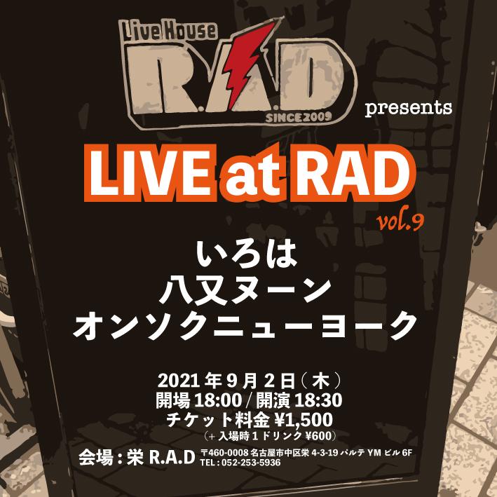 LIVE at RAD vol.9