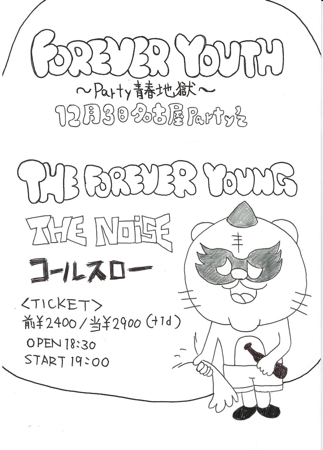 "THE FOREVER YOUNG pre. ""FOREVER YOUTH〜Party青春地獄〜 """