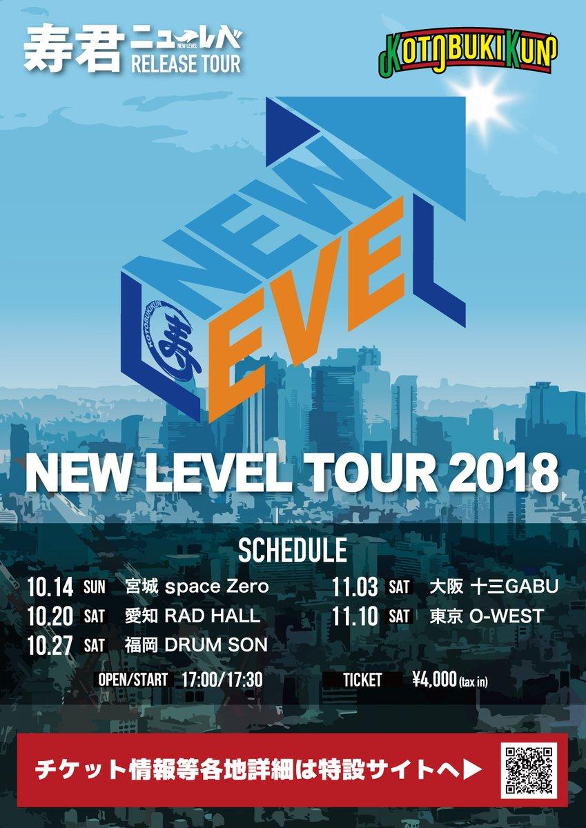 寿君【NEW LEVEL TOUR 2018 名古屋公演】
