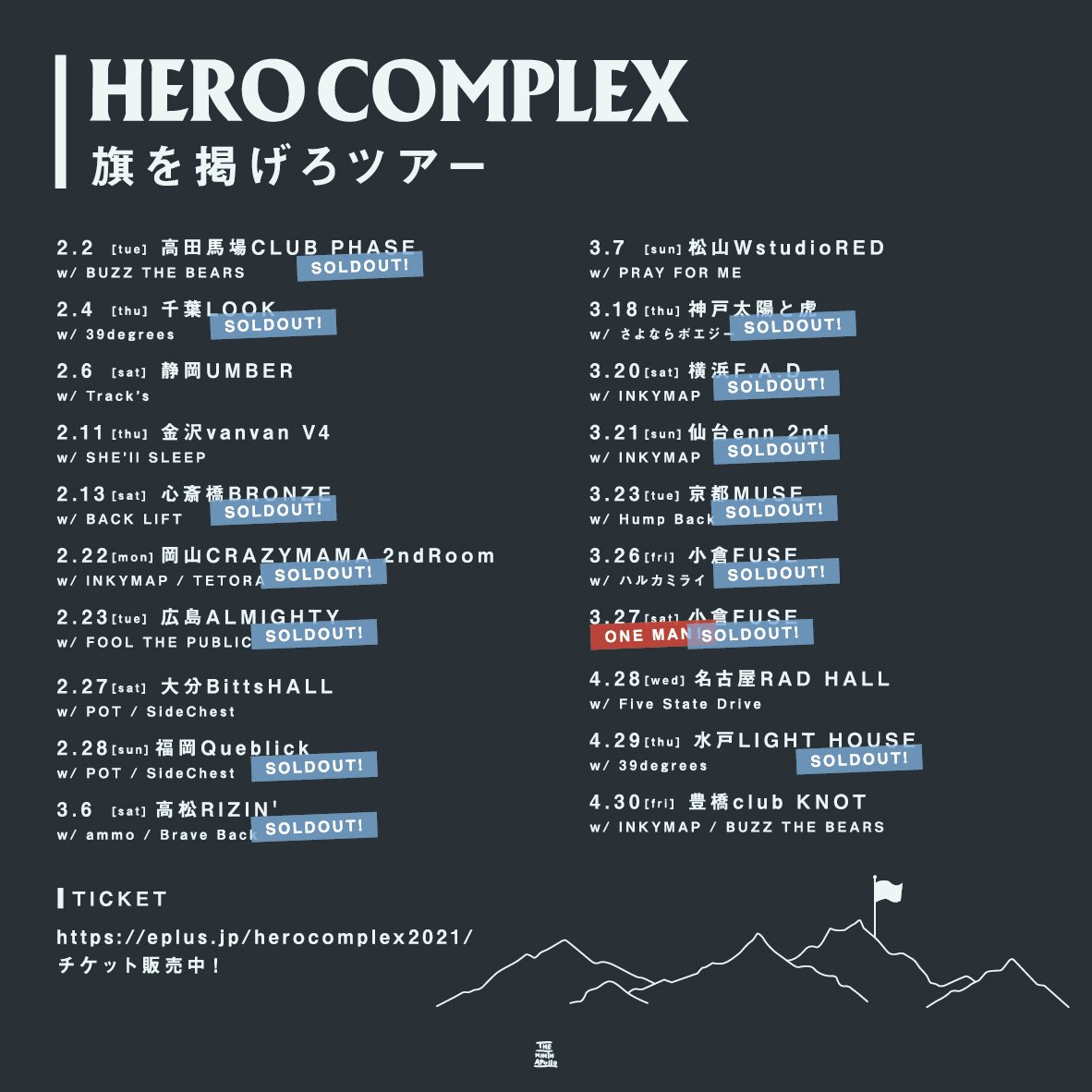 HERO COMPLEX 旗を掲げろツアー