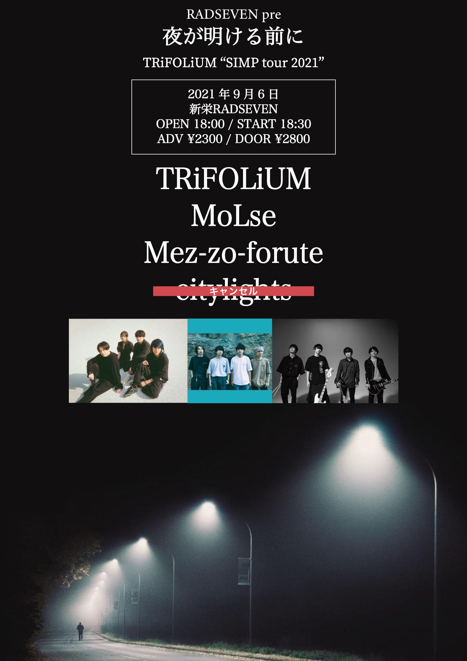 夜が明ける前に / TRiFOLiUM SIMP tour 2021