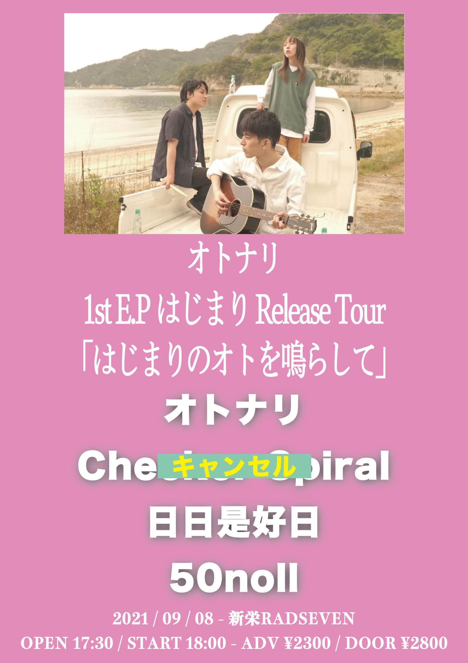 """オトナリ1st EP """"はじまり""""リリースツアー「はじまりのオトを鳴らして」"""