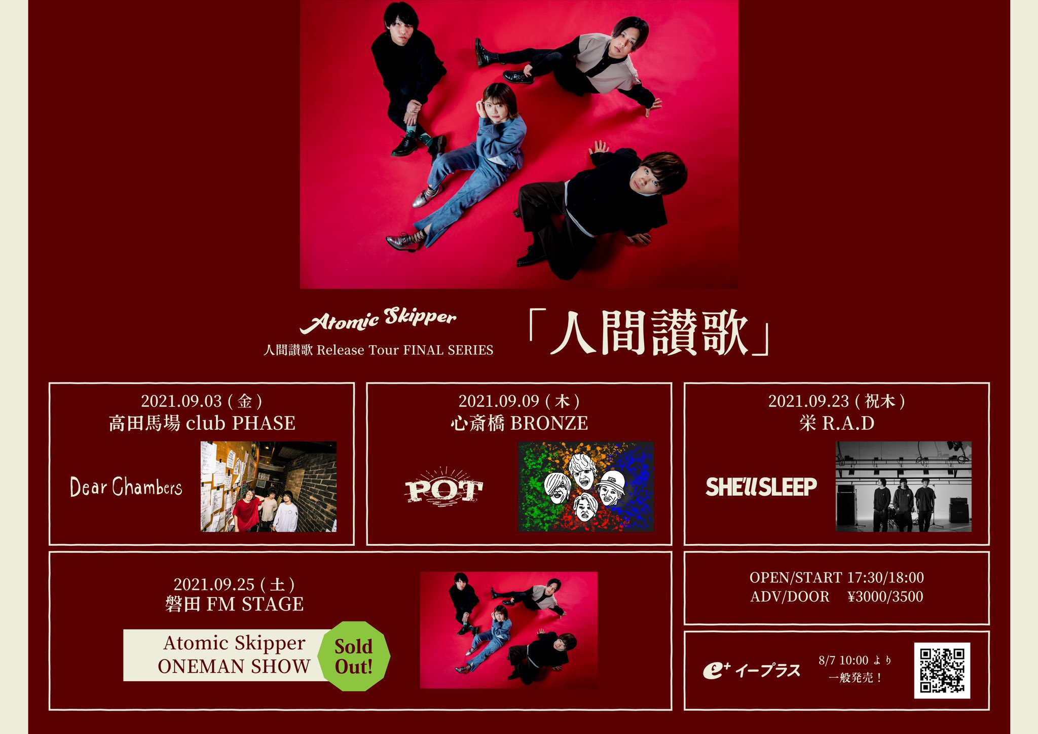 """Atomic Skipper 「人間讃歌」Release Tour  FINAL SERIES """"人間讃歌"""""""