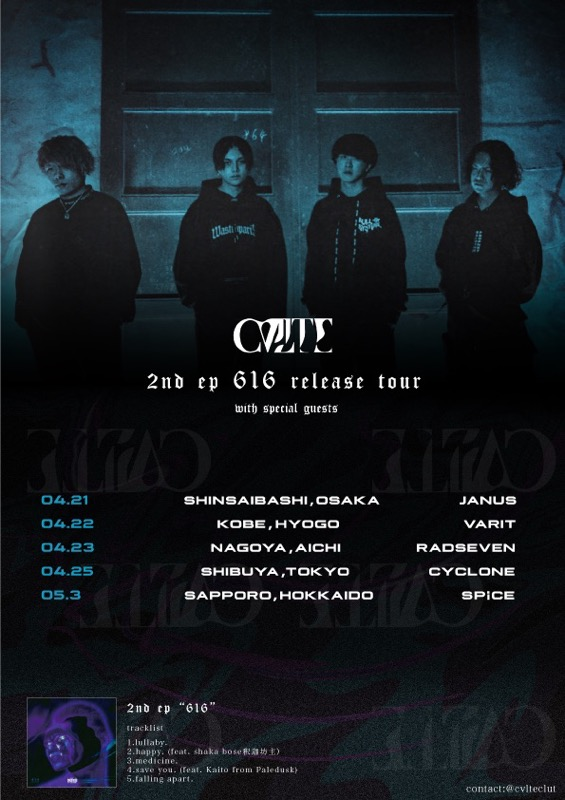 """CVLTE 「2nd EP """"616"""" release rour」"""