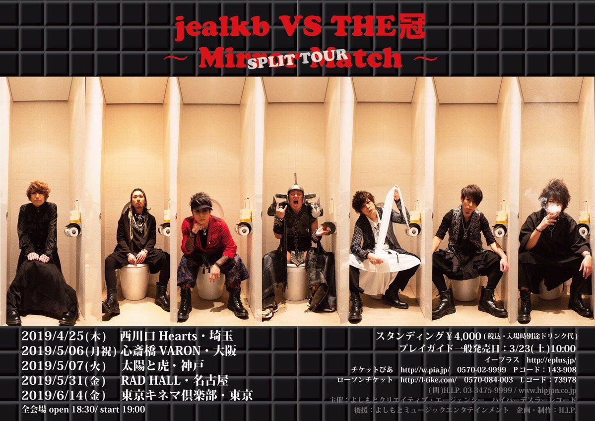 """【jealkb VS THE冠 SPLIT TOUR""""〜 Mirror Match 〜""""】"""
