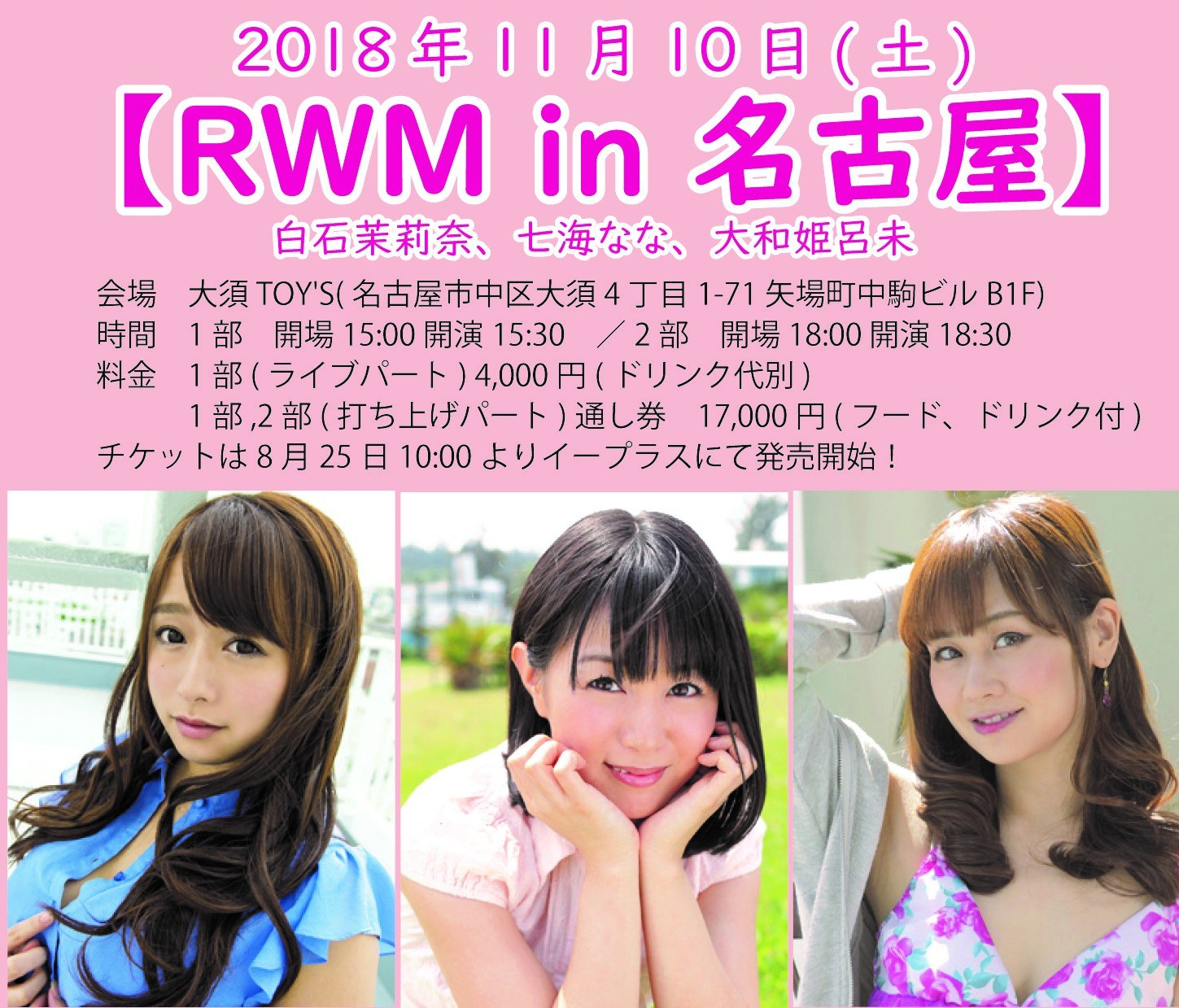 RWM in 名古屋