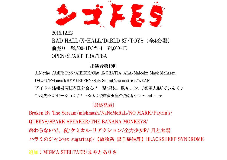 Sola Sound pre.【ンゴFes】