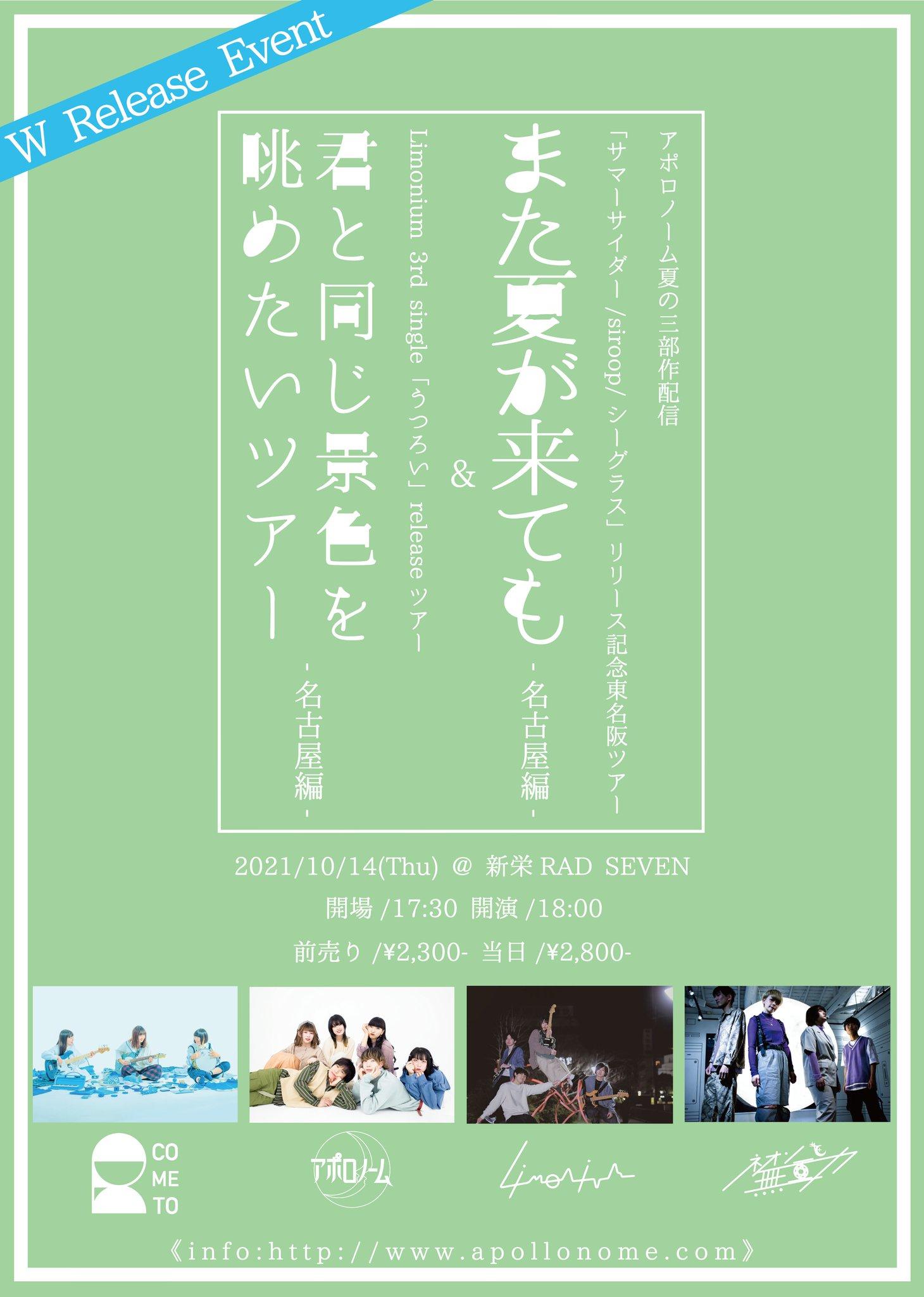 """サマーサイダー/siroop/シーグラス Release Tour """"また夏が来ても"""""""