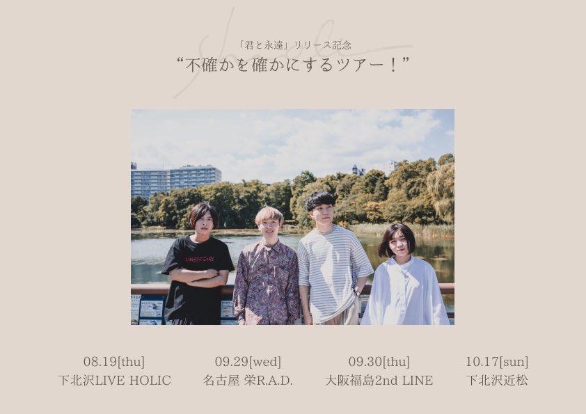 shioli 1st Album「君と永遠」のリリースを記念した shioli初の東名阪ツアー(公演延期)