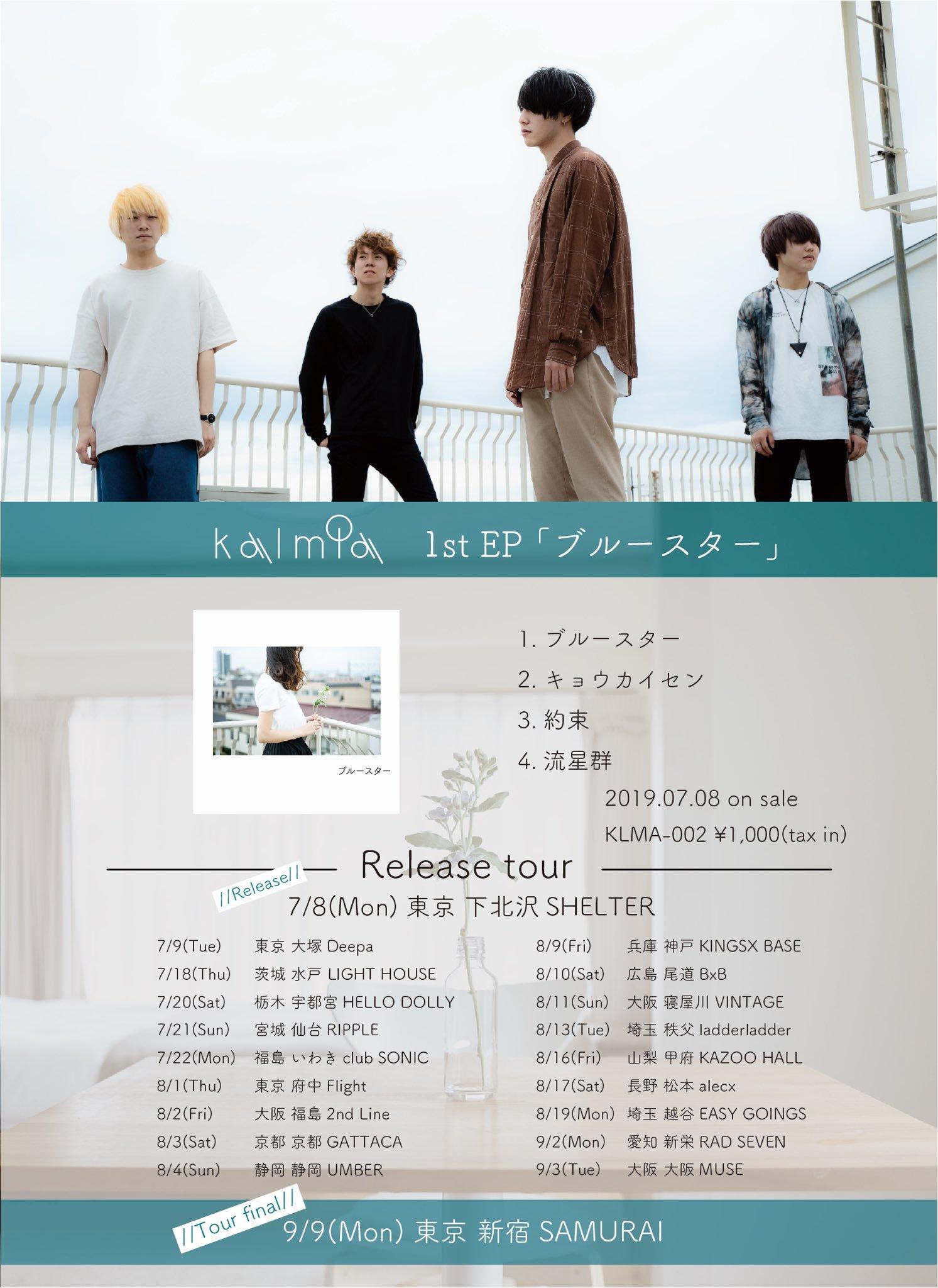 kalmia 1st EP「ブルースター」release tour