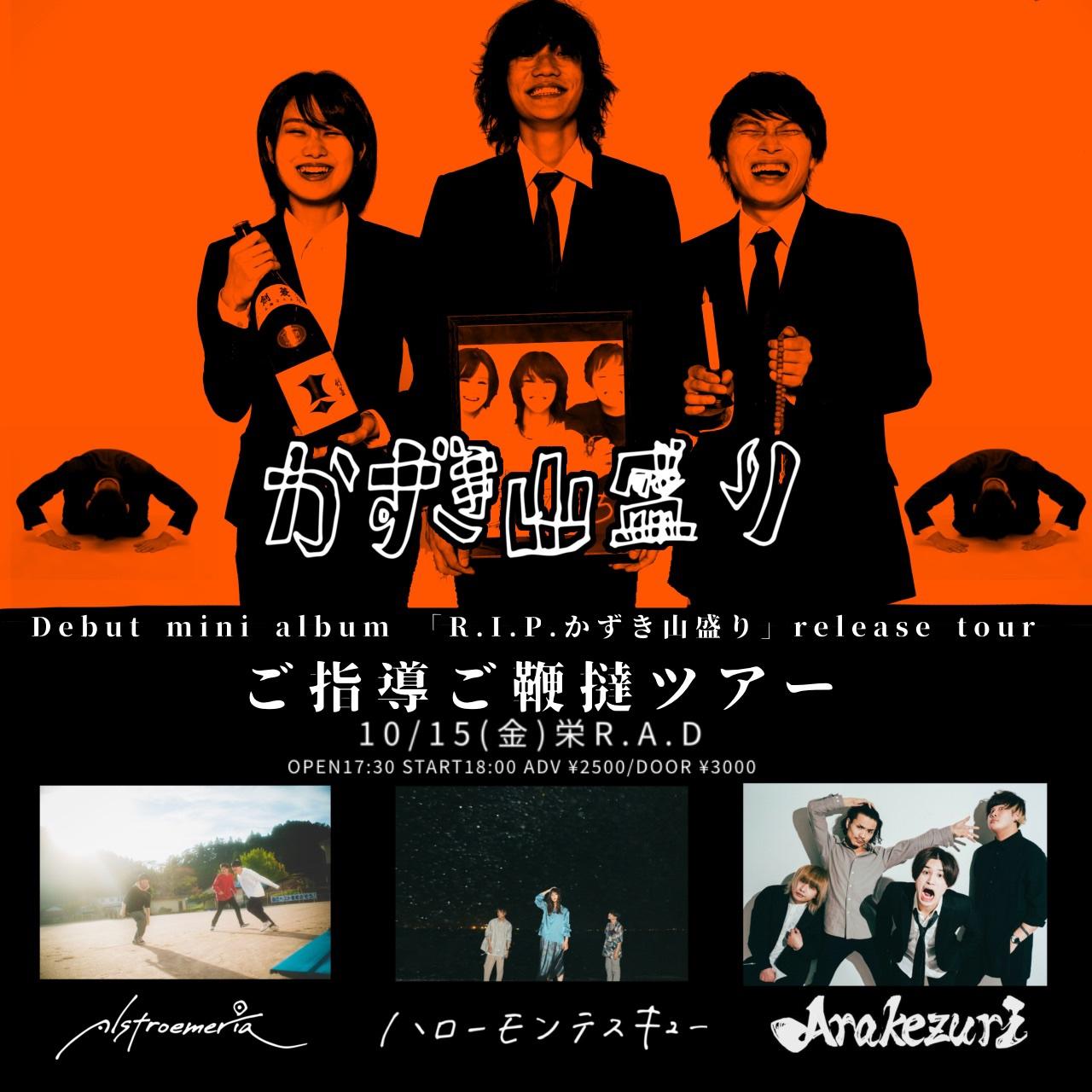 かずき山盛りDebut mini album 「R.I.P.かずき山盛り」Release tour 「ご指導ご鞭撻ツアー」 ツアー初日