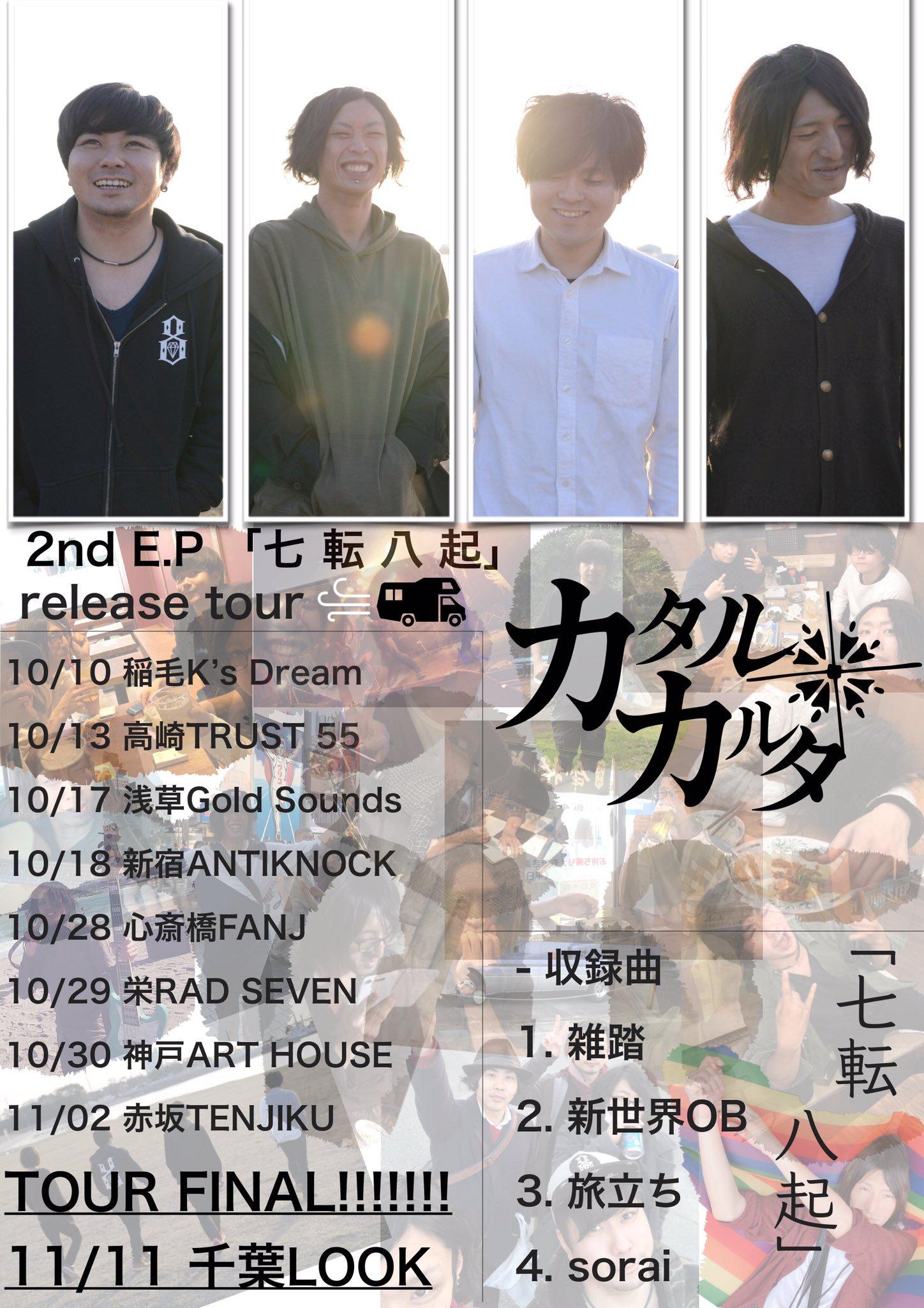 カタルカルタ 〜2nd E.P.「七転八起」release tour〜