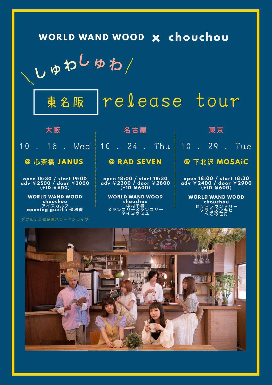 RAD SEVEN presents GOOD GOOD GOOD -WORLD WAND WOOD × chouchou スプリットツアー-