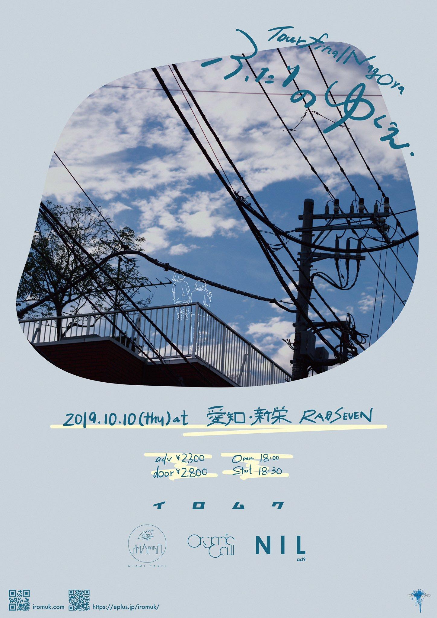 """イロムク tour 2019 """"ふたりのゆくえ"""""""