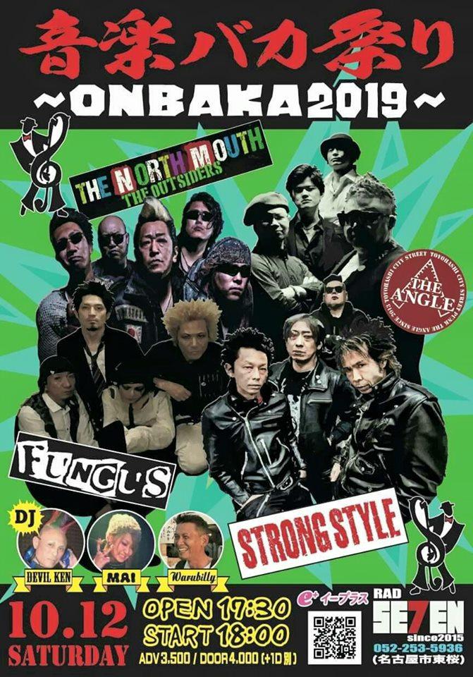 音楽バカ祭り-ONBAKA2019-