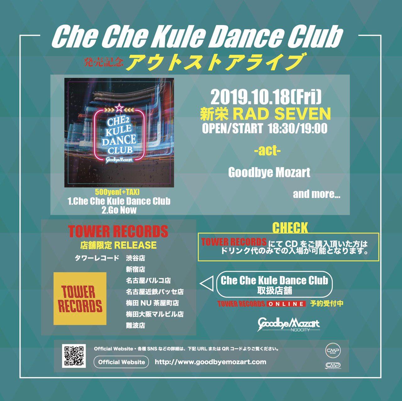 "Goodbye Mozart ""Che Che Kule Dance Club""リリース記念アウトストアライブ"