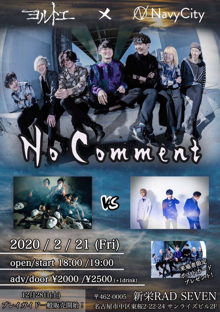 「NO COMMENT」